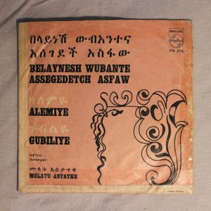 Belaynesh Wubante and Assegedetch Kassa with Mulatu Astatke 7 inch