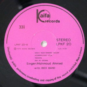 Mahmoud Ahmed LP record