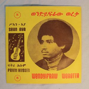Eritrean rare record